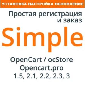 Работы по модулю простого заказа Simple